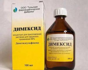 Димексид при беременности