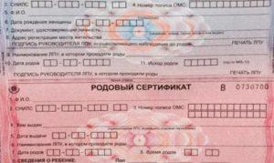 Примут ли меня в роддоме, если нет родового сертификата?