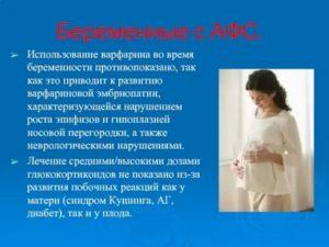 Варфарин во время беременности