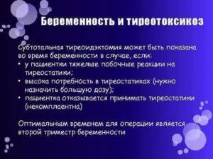 Беременность при тиреотоксикозе