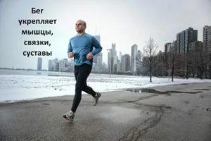Бег и уровень тестостерона