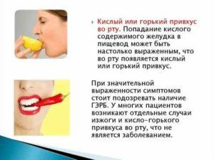 С утра болит желудок, горечь и кислота во рту