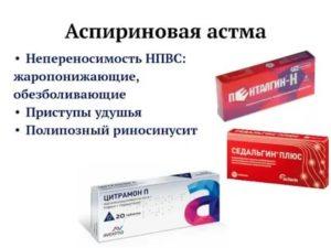 Обезболивающие при бронхиальной астме