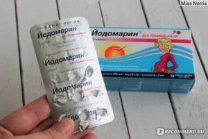 Йодомарин и фолиевая кислота