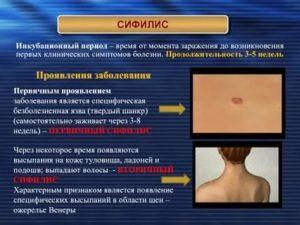 Можно ли через массаж заразиться кожными заболеваниями и сифилисом?