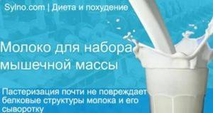 Можно ди  использовать сухое молоко  для набора мышечной массы?