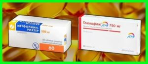 Глюкофаж и Метформин - это одно и то же?