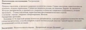 Пояснение заключения ФГДС