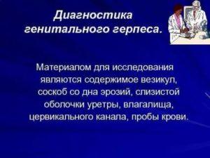 Диагностика генитального герпеса