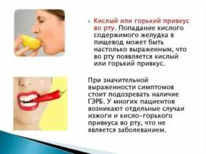 Привкус железа во рту и боли в желудке, с чем это может быть связано?