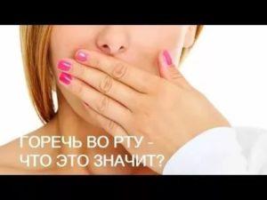 Горечь во рту во время лечения