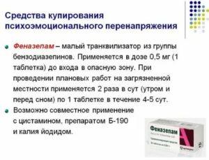 Муж принимает Флуоксетин и Фенозепам. Опасно ли для будущего ребенка