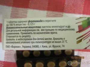 Флутафарм фемина гормональные таблетки?