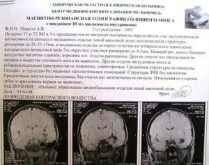 Расшифровка МРТ, как лечить