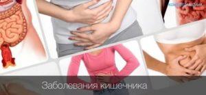 Проблемы с кишечником (спазмы) и температура