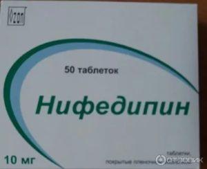 Заменить нифедипин от тонуса матки