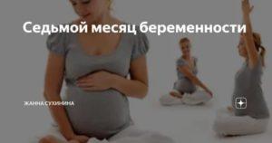 Болит спина, 7 месяц беременности