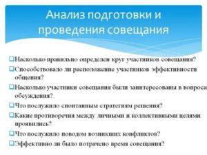 Вопрос по подготовке к анализу