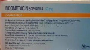 Можно ли индометацин при лактации?