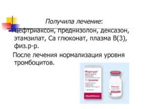 Преднизалон и цефтриаксон при беременности