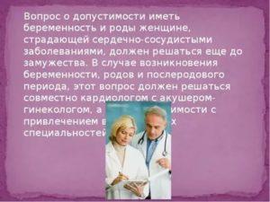 Вопрос о допустимости прогрева при имеющихся заболеваниях