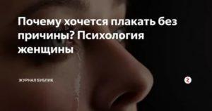 Часто плачу из-за пустяков