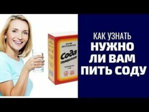 Можно ли пить соду?