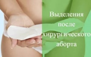 После медикаментозного аборта коричневые выделения и неприятный запах