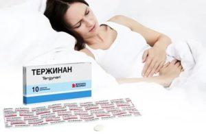 Тержинан при беременности