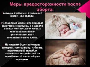 Баня после аборта