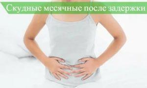 Скудные месячные после лечения уреаплазмоза