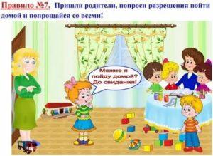 Поведение ребенка в саду