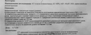 Пояснение заключения рентгена шейного отдела позвоночника