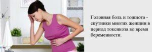 Кружится голова при беременности, что это значит?