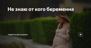 От кого я беременна?