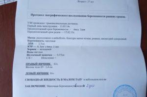 Нужны ли документы при прохождении УЗИ платно?