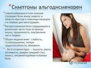 При менструации тошнота, головокружение, потеря аппетита, что делать?