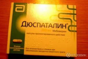 Продолжать ли Дюспаталин после удаления желчного?