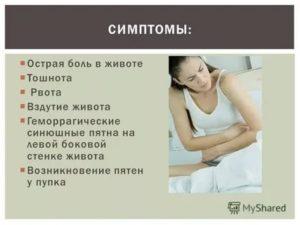 Боль в животе и головная боль после ПА