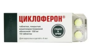 Аллергия на Циклоферон, чем лечить