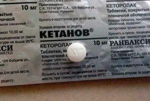 Можно ли пить таблетки кетанов при болезненных месячных?