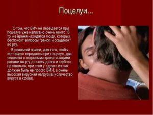 Возможно ли заразиться сифилисом при поцелуе?