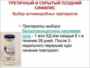 Можно ли очистить кровь  от сифилиса плазмоферезом?