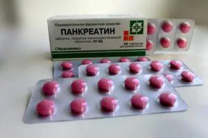 Можно ли попить панкреатин?