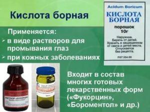 Борная кислота при псориазе, 1-й триместр