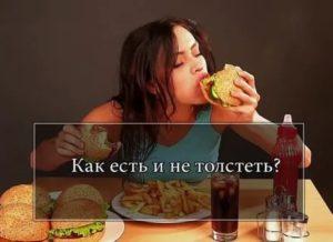 Хочу питаться нормально, но не могу из страха поправиться