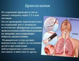 Режим и питание после бронхоскопии