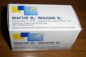 Магний Б6 или Магнезия это одно и тоже?