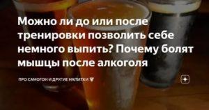 Можно ли  иногда позволять себе немного алкоголя?