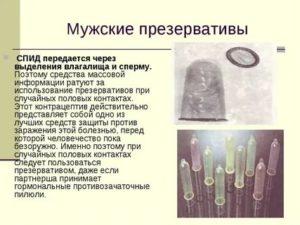 Передается ли ВПЧ через поцелуи и ПА в презервативе?